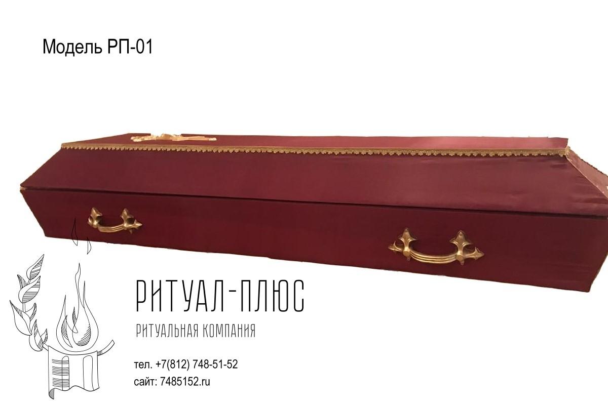 недорогой гроб в спб