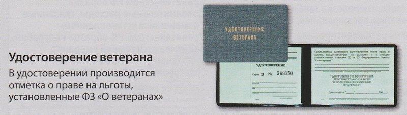 удостоверение ветерана