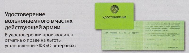 удостоверение вольнонаемника