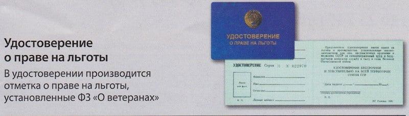 удостоверение о праве на льготы