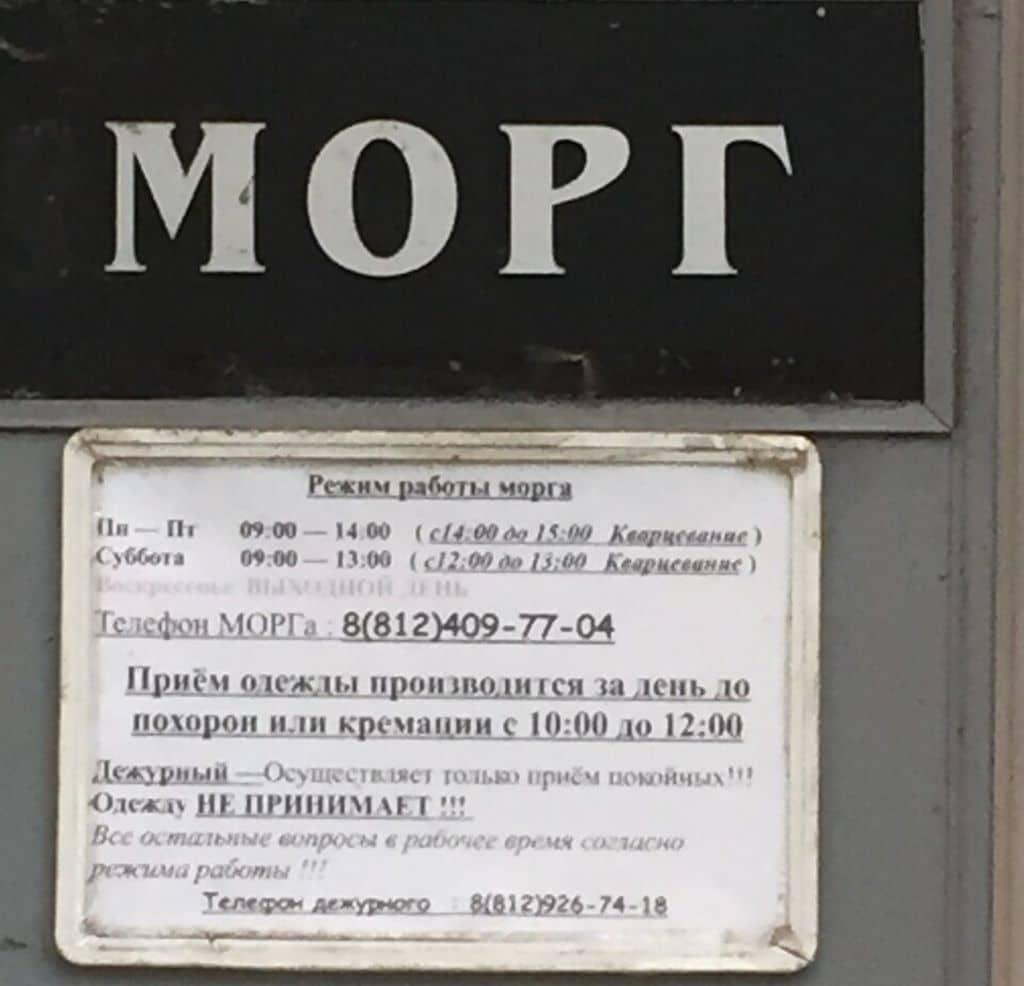 морг петергоф телефон часы работы